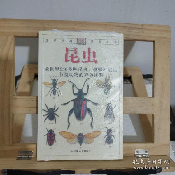 昆虫:全世界550多种昆虫、蜘蛛和陆生节肢动物的彩色图鉴