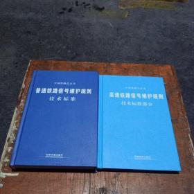 普速铁路信号维护规则技术标准,高速铁路信号维护规则技术标准部分(共二册合售)