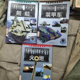 世界王牌武器库:火炮,舰船,装甲车三本合售