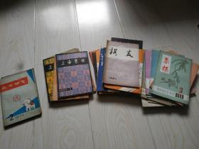 象棋 杂志 包涵象棋 棋友 上海象棋 共33本