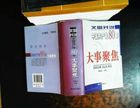 文图并说中国共产党80年大事聚焦.