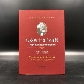 戴维·麦克莱伦签名《马克思主义与宗教》(精装一版一印) 包邮