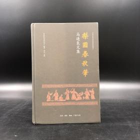 钤马连良印(象牙材质)《马连良文集:梨园春秋笔》(精装一版一印)  包邮