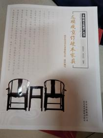 非物质文化遗产丛书-龙顺成京作硬木家具