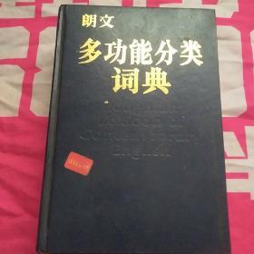 朗文多功能分类词典