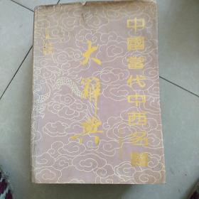 中国当代中西名医大辞典