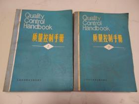 质量控制手册{上下册}