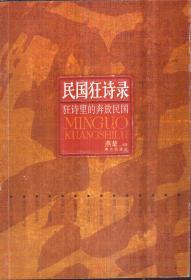 民国狂诗录:狂诗里的奔放民国