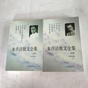 朱自清散文全集(上中册)