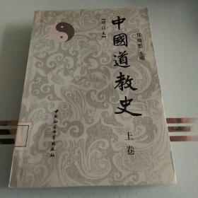 中国道教史:(增订本上卷【馆藏正版】