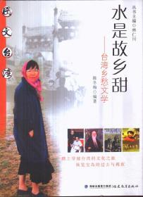 图文台湾 水是故乡甜:台湾乡愁文学
