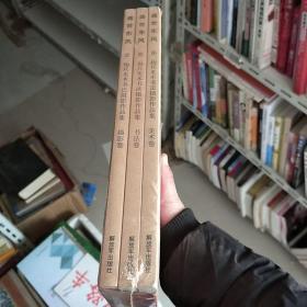 盛世东风 第二炮兵美术书法摄影作品集 全三本
