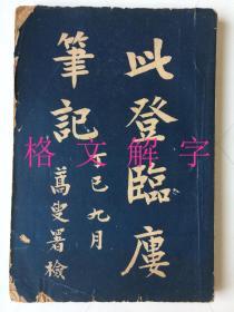 孔网唯一 罕见 珍贵 图书 民国 此登临楼笔记 早期版本 上中下三卷一册全