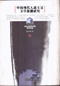 中山大学中文系学术文丛 中国现代人道主义文学思潮研究(精装)