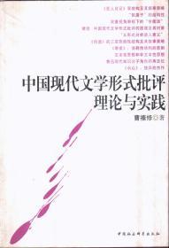 中国现代文学形式批评理论与实践