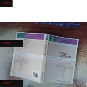 """【欢迎下单!】管理*习题与案例(第4版)/""""十二五""""普通高等教"""
