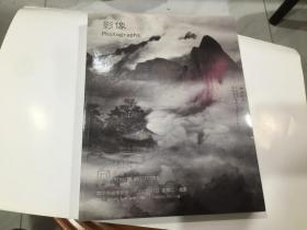 影易2019年秋季首拍——影像 原华辰影像拍卖 全新 厚册