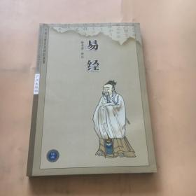易经中国古典名著译注丛书