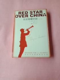 红星照耀中国(青少版)未拆封