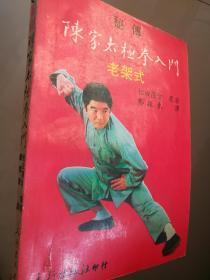 秘传陈家太极拳入门(老架式)