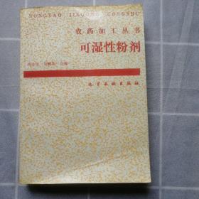 农药加工丛书 可湿性粉剂