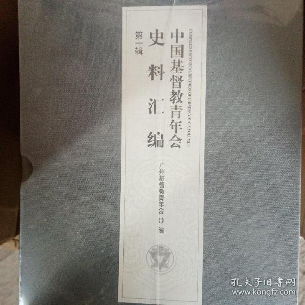 中国基督教青年会史料江编节一辑