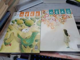儿童文学 2015.2 美绘 时尚合售
