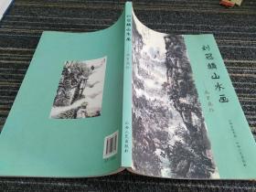 刘冠麟山水画 : 画里画外
