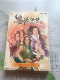 仙剑奇侠传 二(4CD+1手册》