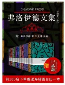 弗洛伊德文集(全十二册)