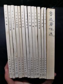 鲁迅全集    人民文学出版社  13册合售(73年一版一印)加一本鲁迅著作选  共14册合售