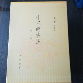十三经古注(全11册)原箱