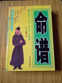 命谱——中国神秘文化经典典藏版