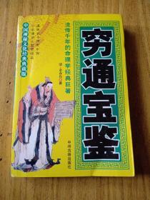 穷通宝鉴——中国神秘文化经典典藏版
