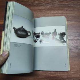 第一届中国陶瓷艺术展作品集-