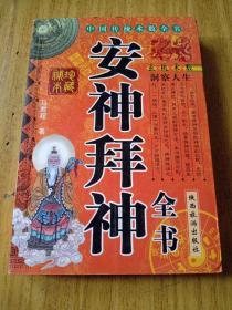安神拜神全书 秘本珍藏——中国传统术数全书