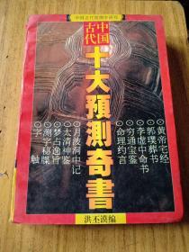 中国古代十大预测奇书