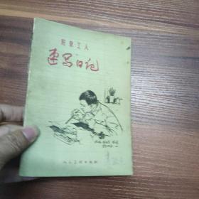 阳泉工人速写日记--75年一版一印
