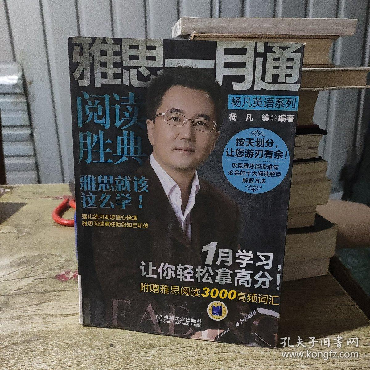 杨凡英语系列·雅思一月通:阅读胜典