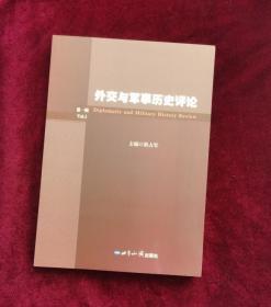 外交与军事历史评论(第一辑)