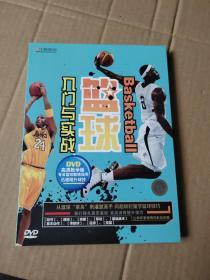 篮球入门与实战DVD