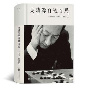 【后浪出版 正版书籍】吴清源自选百局 正版畅销图书籍