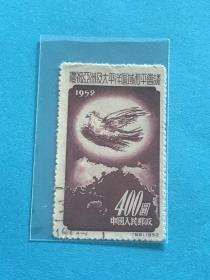 纪18《庆祝亚洲及太平洋区域和平会议》盖销散邮票4-1