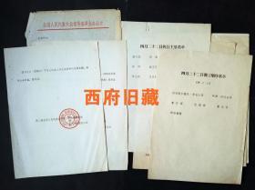 1960年,出席第二届全国人大全体会议邀请函等会议主持出席名单资料一组,全是名人