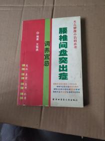 腰椎间盘突出症调养宜忌/大众健康小百科丛书