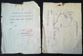 1959年,中国科学院民族研究所,在颐和园万寿山饭店(藻鉴堂)丛书研讨会邀请函