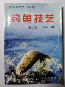 钓鱼技艺(第3版)