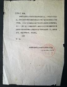 1962年,民族历史研究工作指导委员会,对满族史若干问题的研讨会邀请函