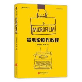 【后浪出版 正版书籍】微电影剧作教程 正版畅销图书籍