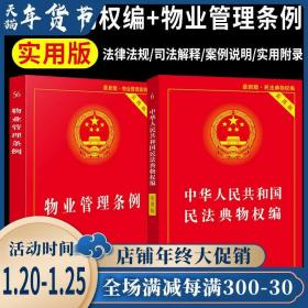 2020物业管理条例+中华人民共和国民法典物权法分编实用版 物业管理法律书籍全面法律基础知识全套法律法规法条